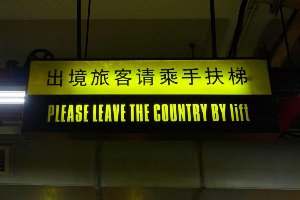 Please leave the country by lift